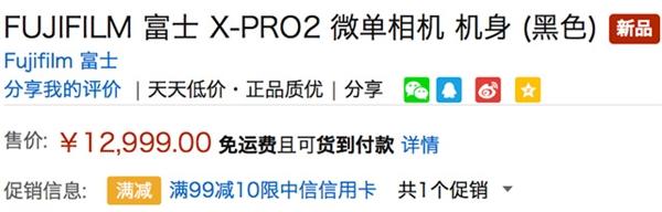富士新品国行售价集体泄露:X-Pro 2旗舰微单12999!