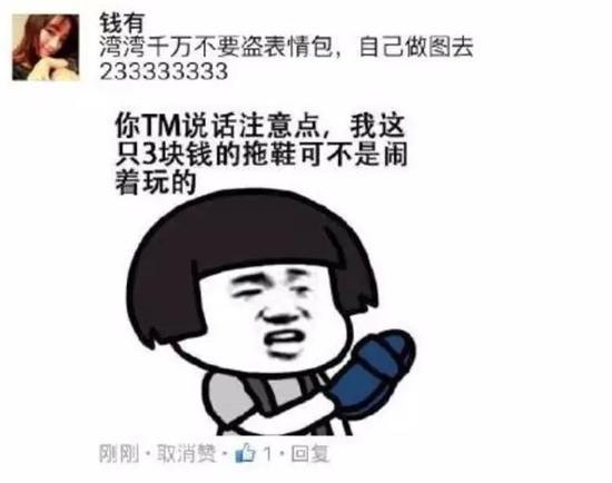 网络:台湾大陆背影背行李的的搞笑图片被表情事件碾压1意义媒体被低图片