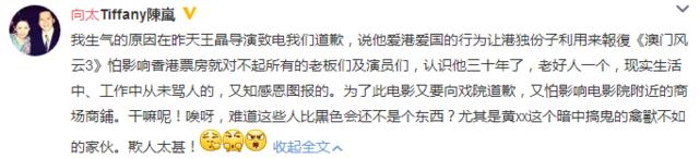 [明星爆料]王晶新片在港遭抵制 向太发文力挺:欺人太甚