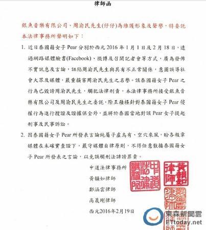[明星爆料]周渝民发律师函:将对泰女提刑事民事诉讼