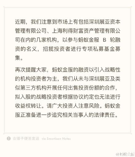 蚂蚁金服辟谣:深圳展亚资本等公司未参与B轮融资