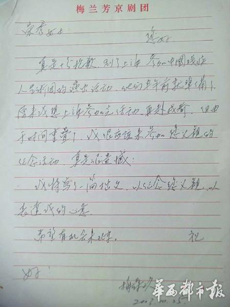 梅葆玖的四川缘分:邀川剧大师家中做客 为传承提建议 [有看点]