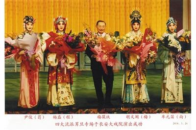 四大流派男旦专场演出,右二为梅葆玖唯一的男旦高徒胡文阁。
