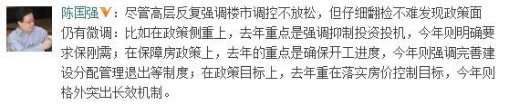 陈国强:楼市调控不放松 但政