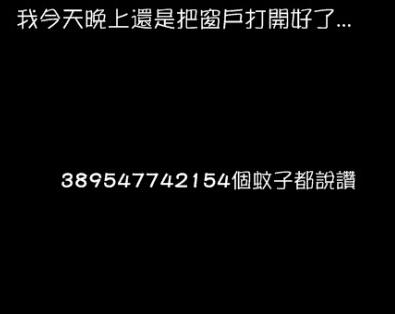 大王晚上还是把窗户打开好了,389547742154个蚊子都说赞!