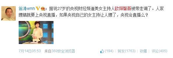 传央视财经频道主持人欧阳智薇被带走调查-法