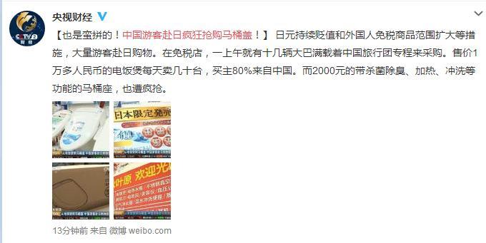 央视财经消息 中国游客赴日疯狂抢购马桶盖!日元持续贬值和外国人免税商品范围扩大等措施,大量游客赴日购物。在免税店,一上午就有十几辆大巴满载着中国旅行团专程来采购。售价1万多人民币的电饭煲每天卖几十台,买主80%来自中国。而2000元的带杀菌除臭、加热、冲洗等功能的马桶盖,也遭疯抢。 【延伸阅读】吴晓波:中国制造的明天在于让我们的中产家庭不必到日本买马桶盖 文/吴晓波(微信公众号:吴晓波频道) 时间:2015-01-25 今年蓝狮子的高管年会飞去日本冲绳岛开,我因为参加京东年会晚飞了一天,飞机刚落在那霸机