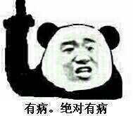 [晚FUN来了]老板有病占领利|表情帝国发福南吃货包生气非常图片