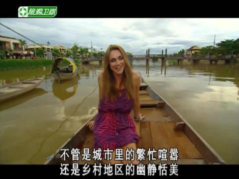 2012-12-28玩转地球 越南小镇:会安