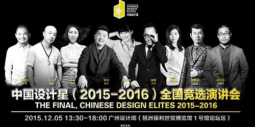 """""""中国设计星""""将于12月5日广州设计周见分晓"""