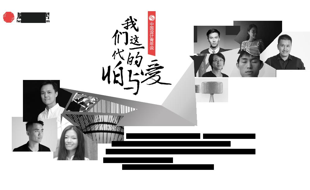 中国设计青年说:我们这一代人的怕与爱