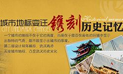 武汉地标镌刻历史记忆