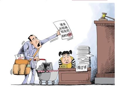 求工作可爱漫画图片