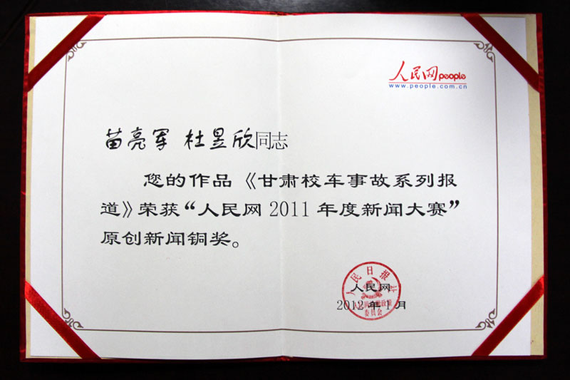 """甘肃频道荣获2011年""""人民网年度优秀地方频道""""图片"""