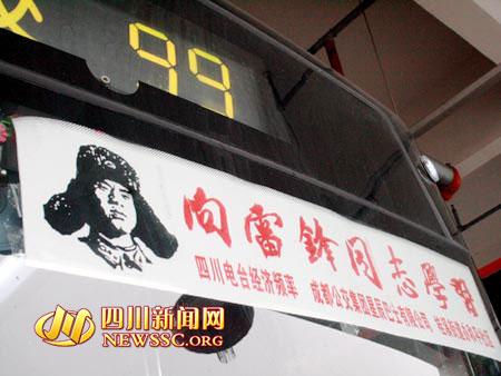 四川美女雷锋范冰冰吗是美女主播公交车上学1电台图片