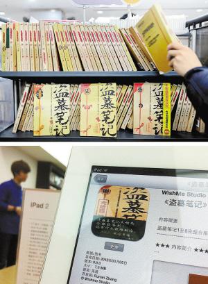 IPAD2中的苹果应用商店显示《盗墓笔记》全集可免费下载.  新华社发