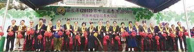 嘉宾为第十二届香港道教节开幕剪彩。香港文汇报记者黄伟邦 摄