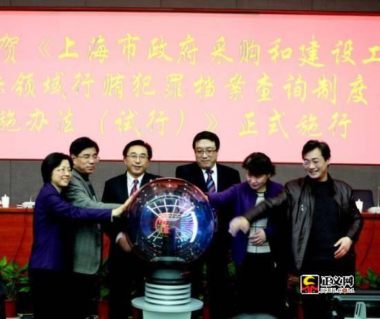 上海政府采购与工程招标今起须经行贿档案查询