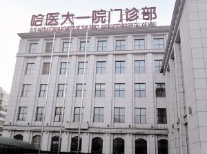 哈尔滨医科大学宿舍-哈医大一院血案嫌犯家属 还原 两年六次求医细节