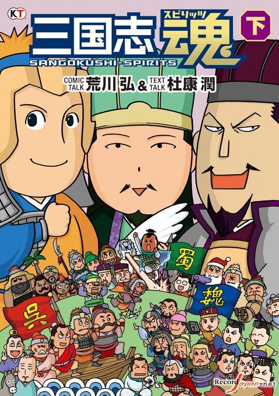 女性漫画家荒川弘的新作《三国之魂》问世 资