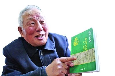 夏孝栋老人。 资料图片(请拍摄者与本报联系)