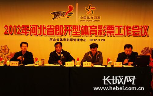 2012年河北省即开型体育彩票工作会议在石家庄举行。 长城网 魏洪亮 摄