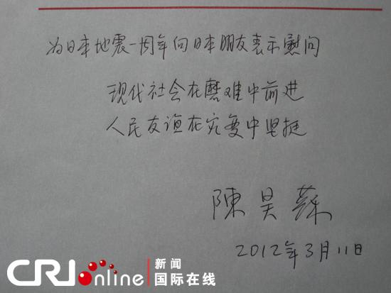 陈昊苏的亲笔题字