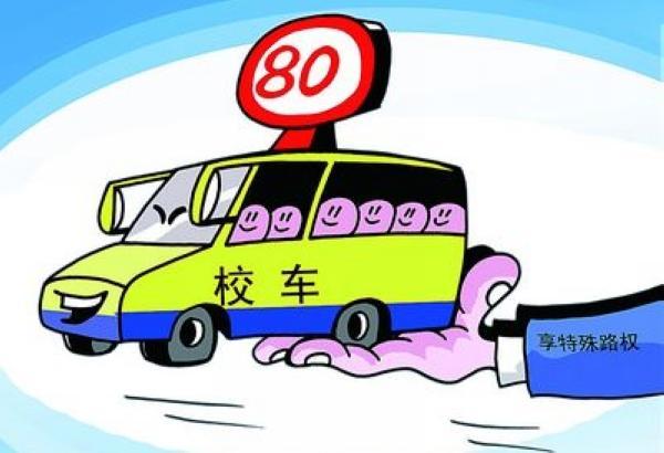 """刚刚生效的《校车安全管理条例》赋予了校车道路""""优先权""""."""