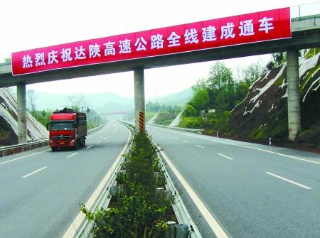 即日起,市民可通过渝邻高速、达渝高速、达陕高速、西康高速抵达西安,路线全长685公里,用时约8小时,小车全程路费390元.