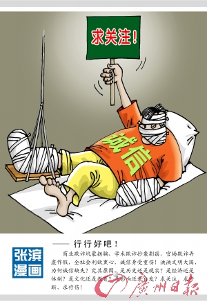 张滨漫画 资讯频道