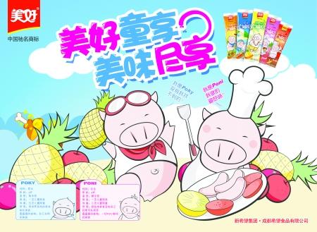 """""""""""两只猪猪好可爱哦,一眼看上就喜欢……""""上市短短的时间,憨厚乖巧的"""