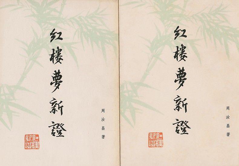 周汝昌代表作《红楼梦新证》