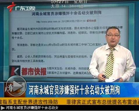 河南永城官员李新功强奸11名未成年女性被捕