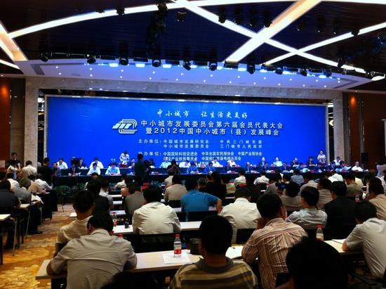 会议现场 5月26日,由全国中小城市发展委员会与中共三门峡市委、三门峡市人民政府联合主办的2012中国中小城市(县)发展峰会及中小城市发展委员会第六届会员代表大会在天鹅之城三门峡隆重举行。来自国家发改委、中央政策研究室、水利部、科技部、住房与建设部、北京大学、国家信息中心等国家相关部委、科研单位和高等院校以及山东、河南、内蒙古等省市自治区负责同志和中小城会会员城市、会员企业、战略合作伙伴以及国内主流媒体400多人出席会议。 九届全国人大副委员长、中小城会总顾问姜春云,十届全国人大副委员长、中小城会总顾问