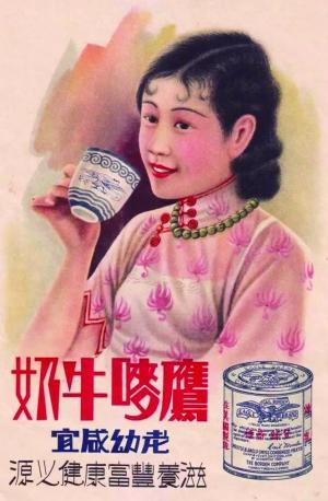 一张民国时期炼乳广告画,画面中一位身着旗袍的女子举杯正欲品尝牛奶图片