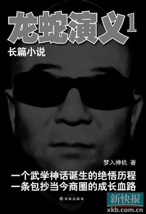 """城市武侠《龙蛇演义》掀""""国术""""飞腾(责编保举:数学向导jxfudao.com/xuesheng)"""