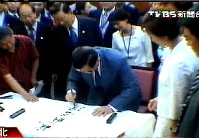 连战题字卖10万,政治人物题字收藏价值不高。图片来源:台湾TVBS网站