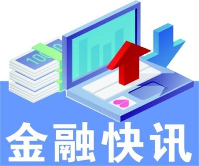金融资讯_