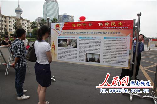 市民在现场观看宣传展板