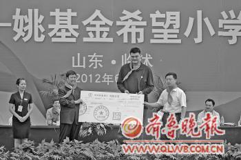 """6月9日,姚明代表""""姚基金""""向省青少年发展基金会捐赠150万元。本报记者 邢振宇 摄"""