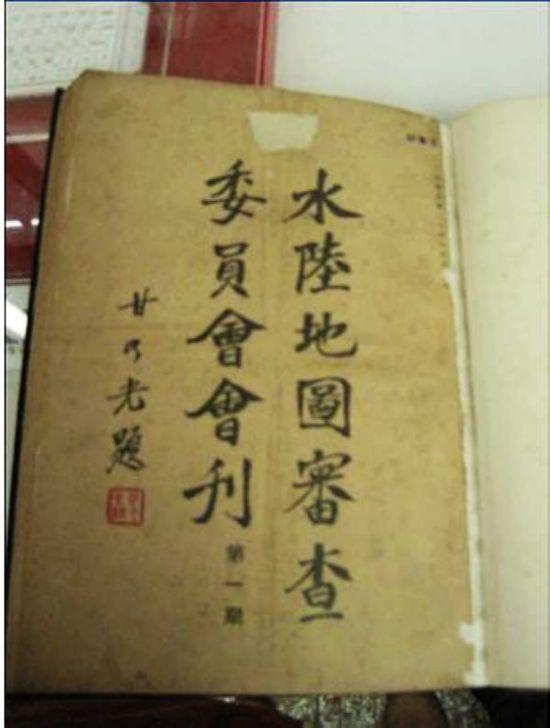 (图3:1935年中国政府水陆地图审查委员会会刊第一期)