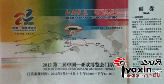 第二届中国 亚欧博览会门票华丽变身