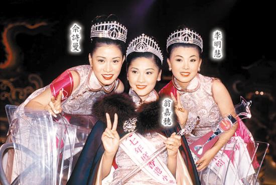 1997年香港小姐
