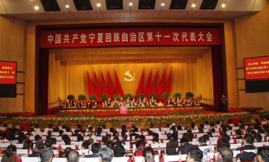 为期4天的中国共产党宁夏回族自治区第十一次代表大会,在圆满完成各项议程后,于6月9日下午在银川胜利闭幕
