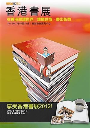 书展pop海报设计手绘