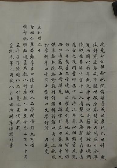 清朝状元卷现身华东师范大学图片