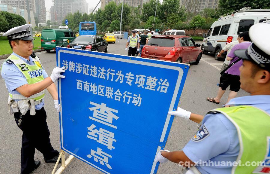 重庆启动机动车涉牌涉证专项整治行动
