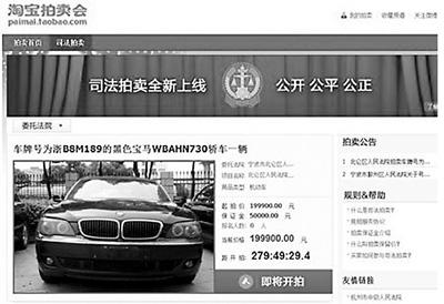 么样 司法拍卖网 淘宝拍卖潜规则大揭秘 司法拍卖二手汽车高清图片