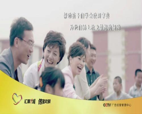 cctv播出公益广告《插上放飞梦想的翅膀》图片