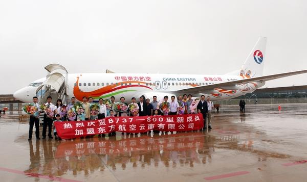 波音737-800型飞机加盟东航云南公司